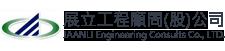 展立工程顧問股份有限公司 Logo
